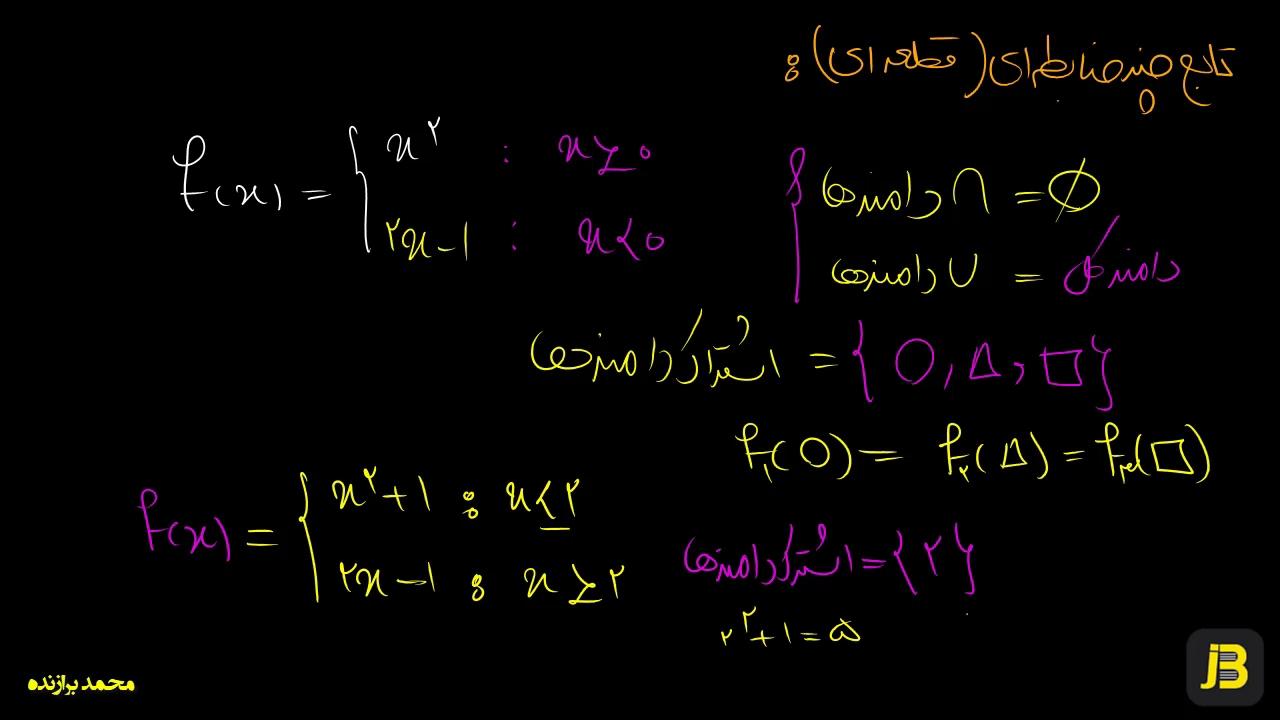 تعریف-تابع-چندضابطه-ای